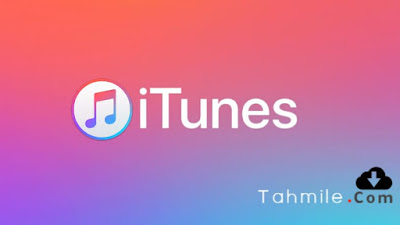تحميل برنامج الايتونز للكمبيوتر iTunes  اخر اصدار (64bit & 32bit)