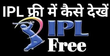 IPL Free Me Kaise Dekhe  | IPL 2020 फ्री में कैसे देखें - 5 Best IPL Free Streaming App