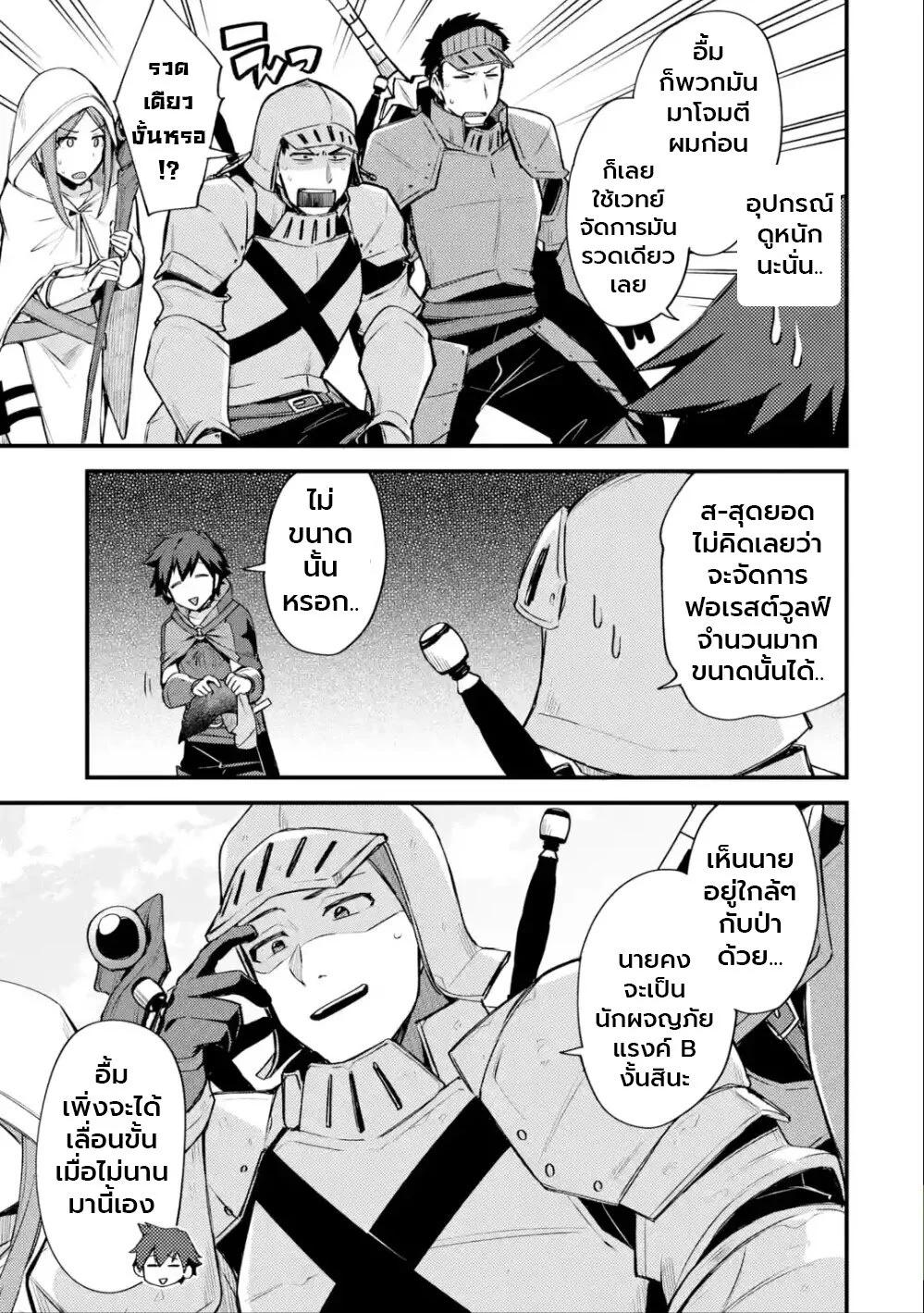 อ่านการ์ตูน Nido Tensei Shita Shounen wa S Rank Boukensha Toshite Heion ni Sugosu-zense ga kenja de eiyuu datta boku wa raisede wa jimini ikiru ตอนที่ 17 หน้าที่ 19