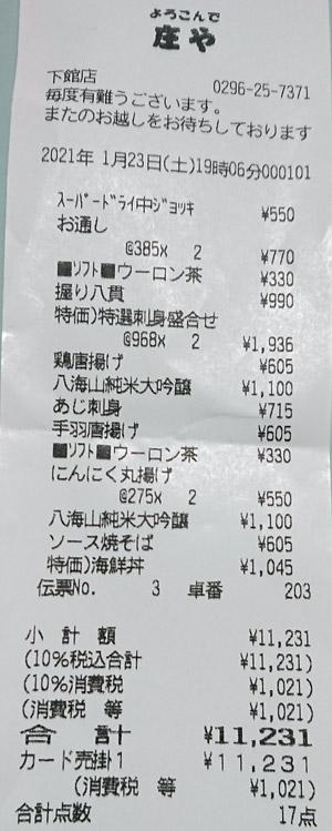 庄や 下館店 2021/1/23 飲食のレシート