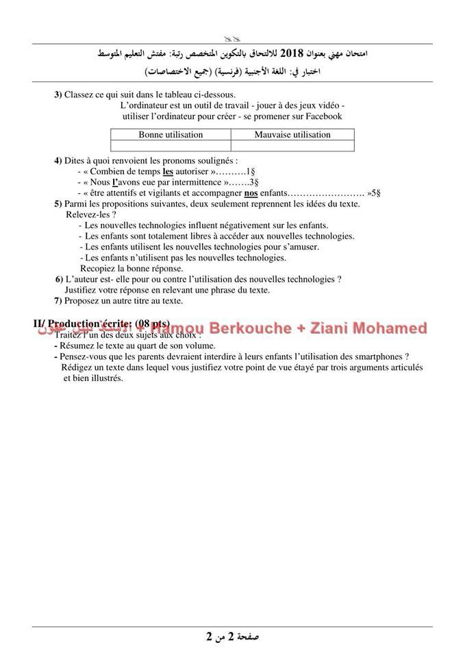 مواضيع وحلول مسابقات  ادرة (مدير-مستشار توجيه مدرسي- مقتصد- مشرف تربوي )و تفتيش (ابتدائي -متوسط وثانوي )جميع  الرتب   77