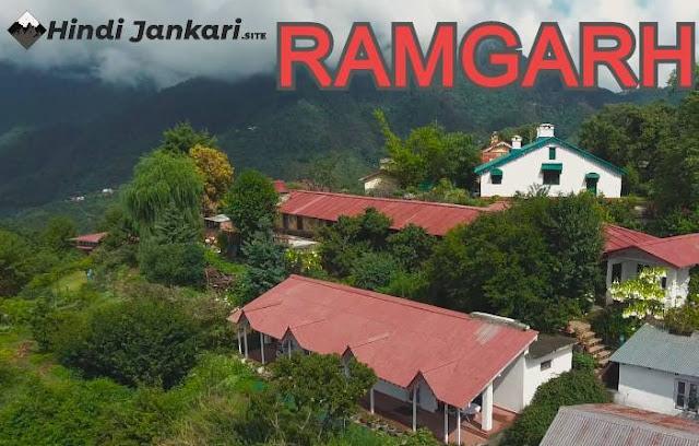 रामगढ