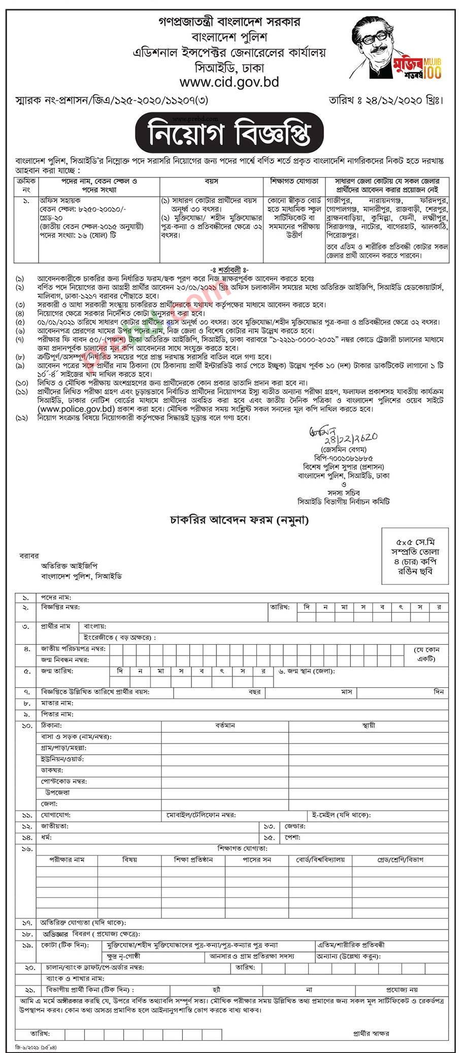বাংলাদেশ পুলিশ এর ক্রিমিনাল ইনভেস্টিগেশন ডিপার্টমেন্ট (CID) এ নিয়োগ বিজ্ঞপ্তি ২০২১ | www.Cid.gov.bd Job Circular 2021-cid Job Circular 2021