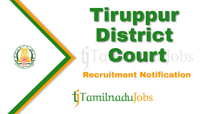 Tiruppur District Court Recruitment notification 2019, govt jobs in tamil nadu, govt jobs for 10th pass