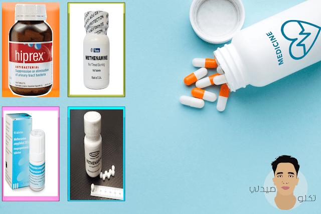 دواء  Hexamine.or methanamine-تكنوصيدلي