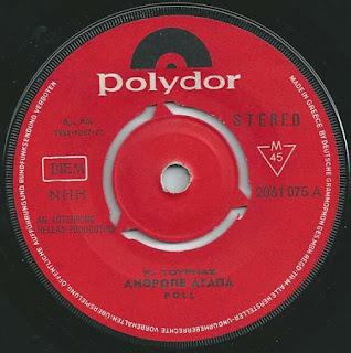 1971_Poll  –  Άνθρωπε Αγάπα - Ήλιε Μου_side a