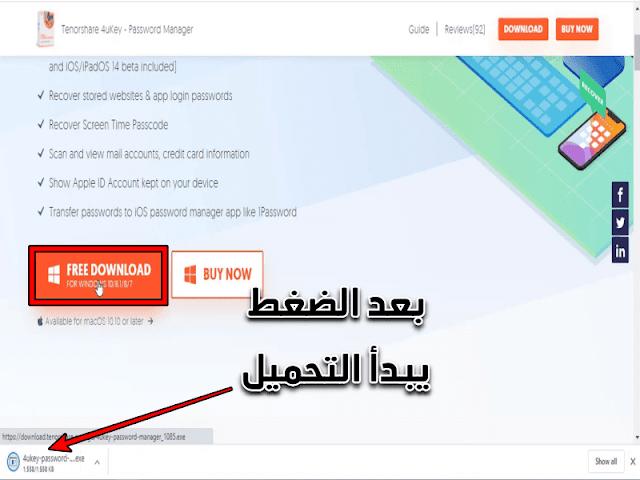 تحميل برنامج Tenorshare 4uKey - Password Manager