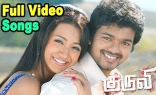 Kuruvi full Songs | Kuruvi | Tamil Movie Video Songs | Vijay Video Songs | Vijay best Dance | Trisha