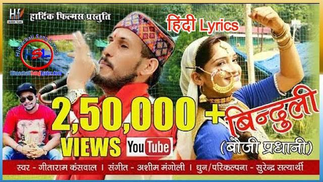 Binduli Bouji Song Lyrics - Geetaram Kanswal :  बिंदुली बौजी