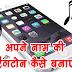 अपने नाम की Ringtone कैसे बनाये ? in hindi 2021 tips