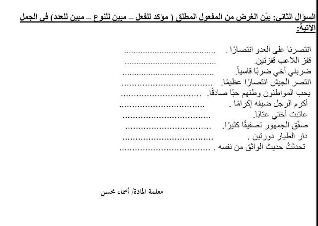 ورقة عمل المفعول المطلق لغة عربية صف سادس فصل ثاني