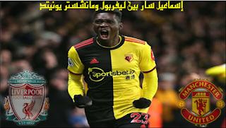 إسماعيل سار بين ليفربول ومانشستر يونيتد