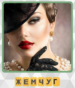 на женщине в шляпе и перчатках на шее имеется жемчужное ожерелье