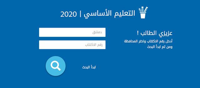 نتائج التاسع ~moed.gov.sy~ وزارة التربية السورية نتيجة شهادة التعليم الأساسي  + نتيجة الإعدادية الشرعية