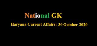 Haryana Current Affairs: 30 October 2020