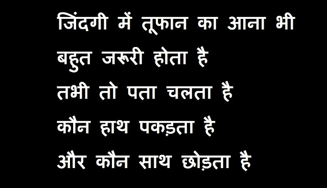 life lesson quotes in hindi