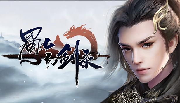 sword-of-shushan