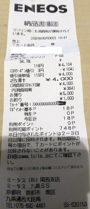 ミータス(株) 九条SS 2020/5/30 のレシート