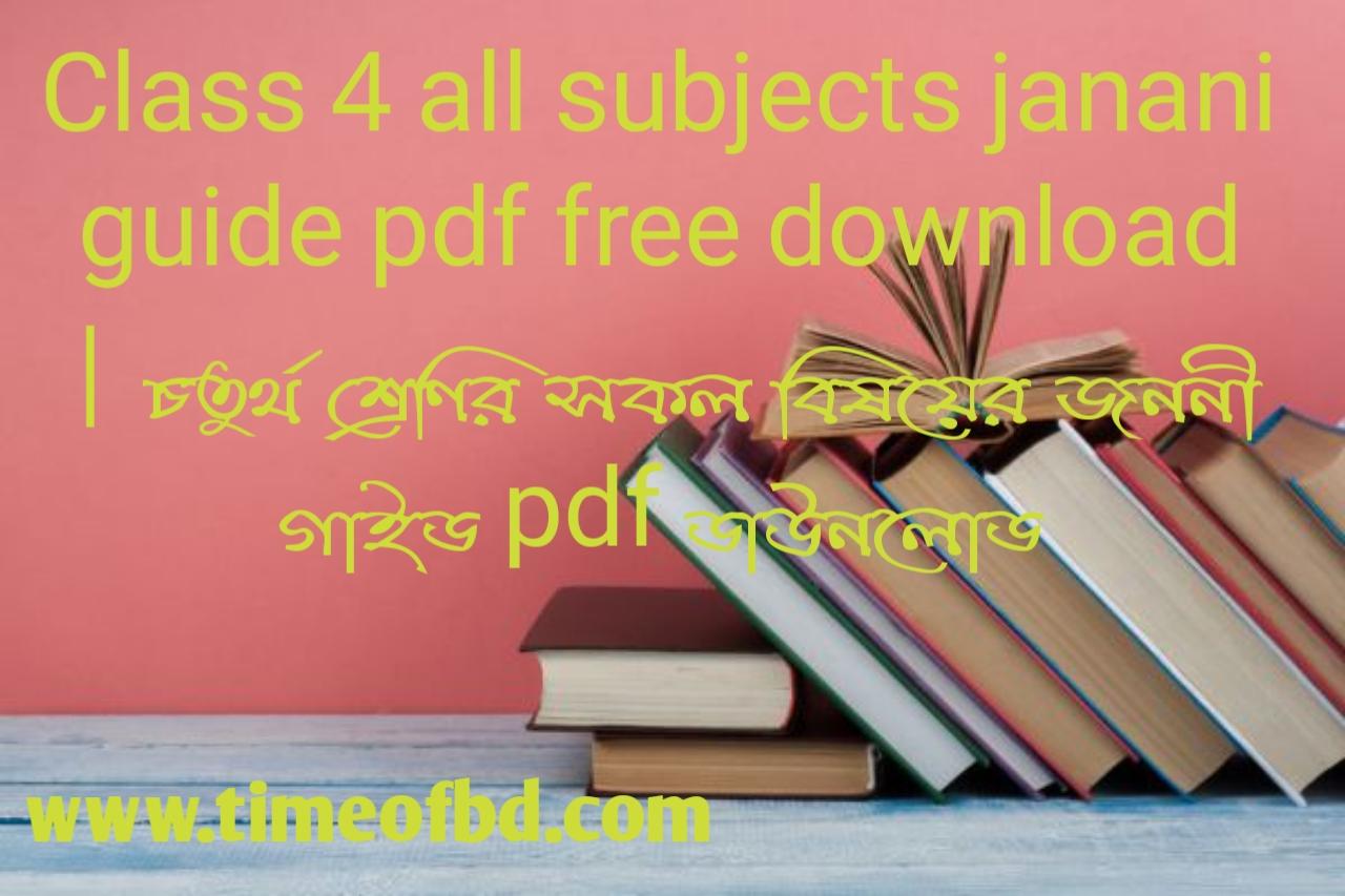 janani guide for Class 4, Class 4 janani guide 2021, Class 4 the janani guide pdf, janani guide for Class 4 pdf download, janani guide for Class 4 2021, janani bangla guide for Class 4 pdf, janani bangla guide for Class 4 pdf download, janani guide for class 4 Bangla, janani bangla guide for class 4, janani bangla guide for Class 4 pdf download link, janani english guide for Class 4 pdf download, janani english guide for class 4, janani math guide for Class 4 pdf download, janani math guide for class 4,
