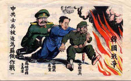 毛泽东的滑铁卢之战———— 朝鲜战争七十周年反思