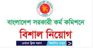 বাংলাদেশ সরকারি কর্ম কমিশন নিয়োগ বিজ্ঞপ্তি
