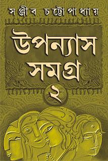 Upanyas Samagra (উপন্যাস সমগ্র) vol- 2 by Sanjib Chattopadhyay
