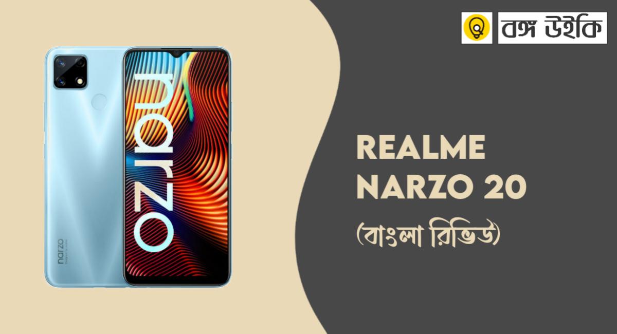 Realme Narzo 20 Price in Bangladesh