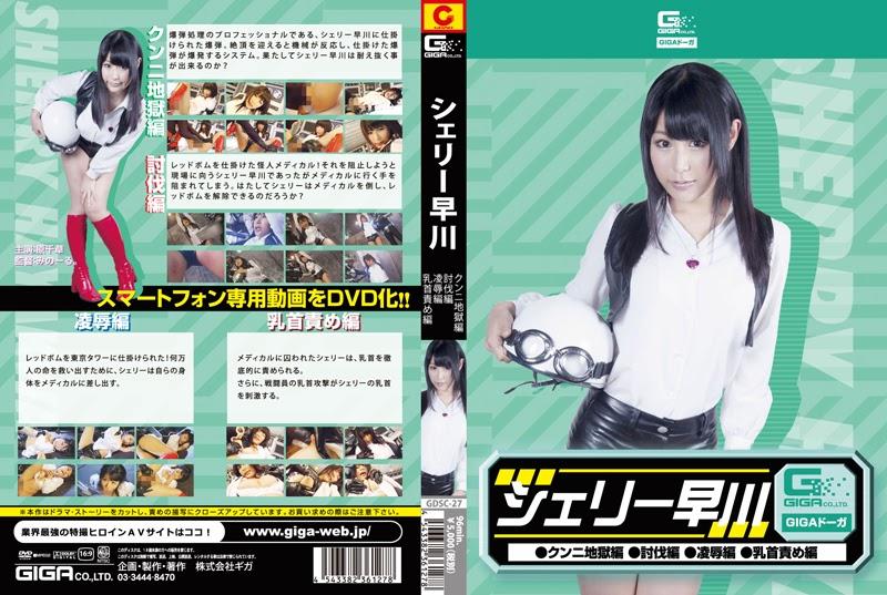 GDSC-27 Sherry Hayakawa