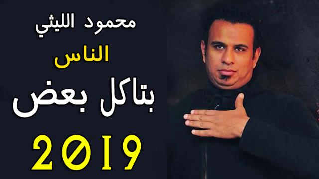محمود الليثى الناس بتاكل بعض جامدة اوى هتعجبك توزيع درامز العالمى السيد ابو جبل 2019