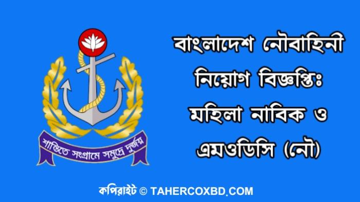 বাংলাদেশ নৌবাহিনী নিয়োগ বিজ্ঞপ্তিঃ মহিলা নাবিক ও এমওডিসি (নৌ) | Bangladesh Navy New Job Circular