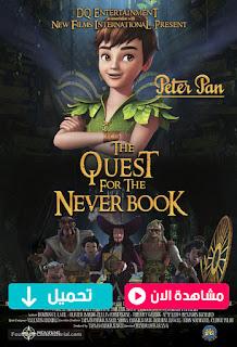 مشاهدة وتحميل فيلم بيتر بان Peter Pan: The Quest for the Never Book 2018 مترجم عربي