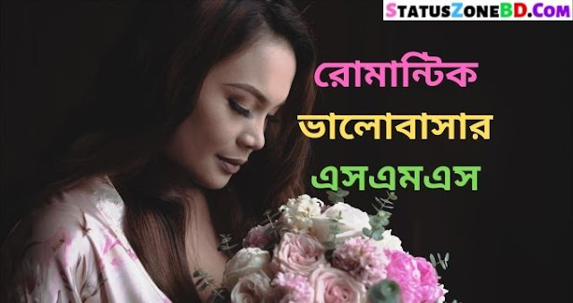 Bangla Romantic Love Quotes, Bangla Romantic Love Sms, রোমান্টিক ভালোবাসার এসএমএস, Bangla Love Sms, Romantic Bangla Love Sms, Bangla Love Quotes, valobasar sms, bengali love quotes, bangla quotes romantic, bangla valobashar sms, love sms in bengali language, bengali 100 love sms