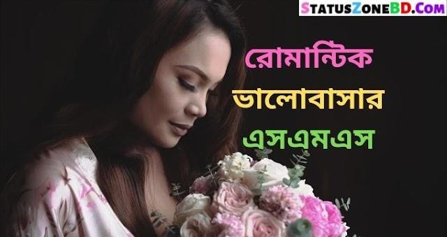 Bangla Romantic Love Quotes Sms রোমান্টিক ভালোবাসার এসএমএস
