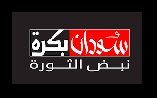تردد قناة سودان بكرة لمتابعة اخبار الثورة بالسودان اليوم 2019