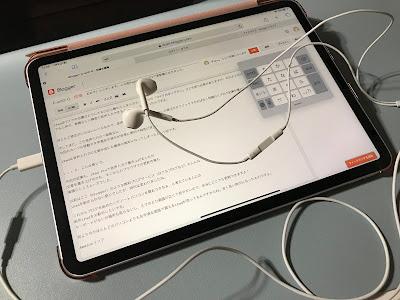 iPad 無料ブログ更新 イメージ