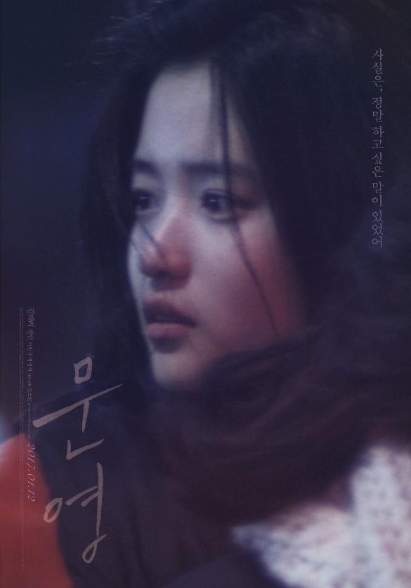Sinopsis Moon Young / 문영 (2015) - Film Korea