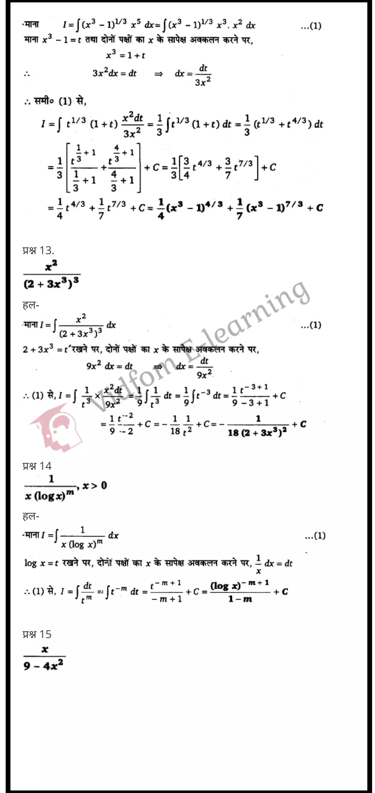 class 12 maths chapter 7 light hindi medium 10