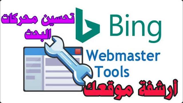 كيفية القيام بأرشفة موقعك أو مدونتك في مواقع البحث bing