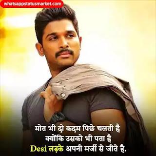 Desi Attitude Shayari images