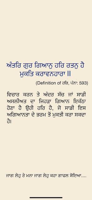 Gurbani Tuk- ਅੰਤਰਿ ਗੁਰ ਗਿਆਨੁ ਹਰਿ ਰਤਨੁ ਹੈ ਮੁਕਤਿ ਕਰਾਵਣਹਾਰਾ ॥ Page 593 Definition of Hari.