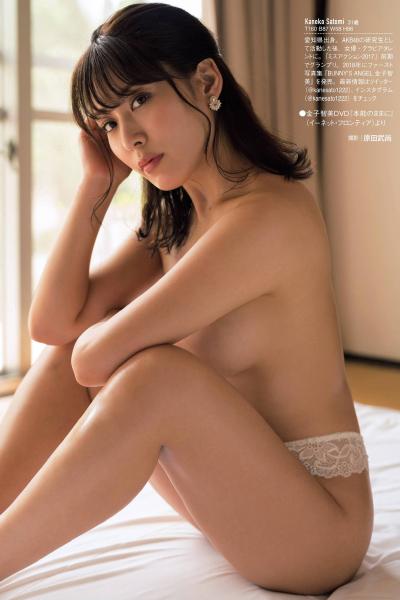 Kaneko Satomi 金子智美, FRIDAY 2021.01.29 (フライデー 2021年1月29日号)