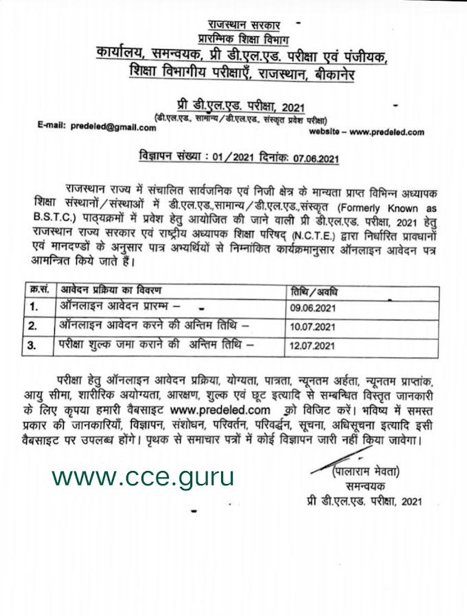 Pre BSTC / Pre DElEd 2021 की विज्ञप्ति जारी