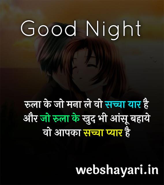 good night emotional love good night status