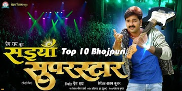 Release date of Saiyan Superstar Star cast Pawan Singh, Akshara Singh, Kallu wiki, Poster, Photos, release date, News, Videos List