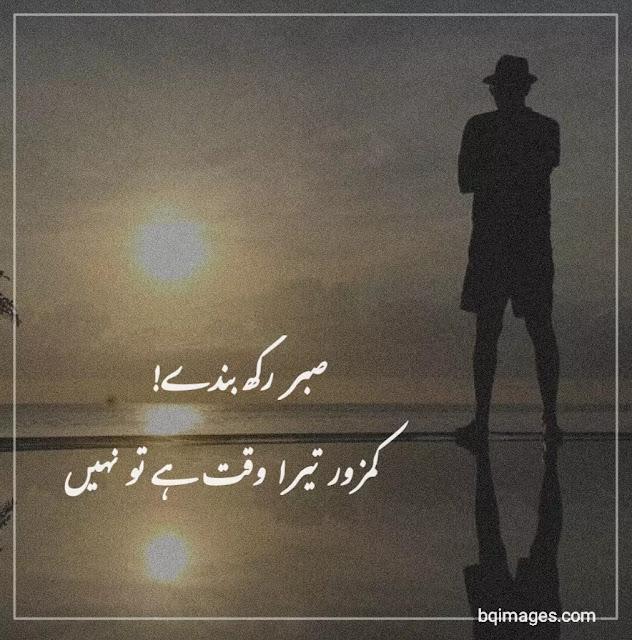 sabar quotes in Urdu