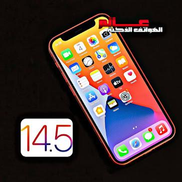 مميزات واضافات تحديث آبل iOS 14.5
