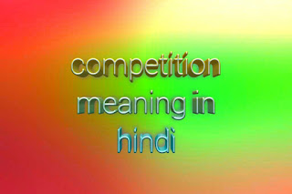 Competition meaning in hindi