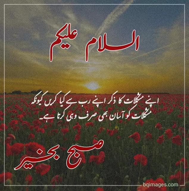 urdu good morning