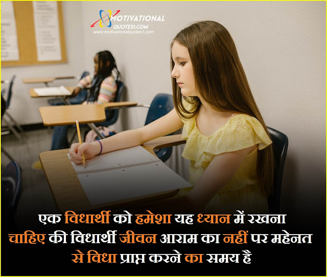 Study Motivation Status Hindi,motivation for online learning, get motivated to study, quotes on motivation to study, studying motivational quotes for students,