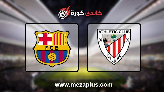 مشاهدة مباراة برشلونة واتلتيك بلباو بث مباشر بتاريخ 16-08-2019 الدوري الاسباني